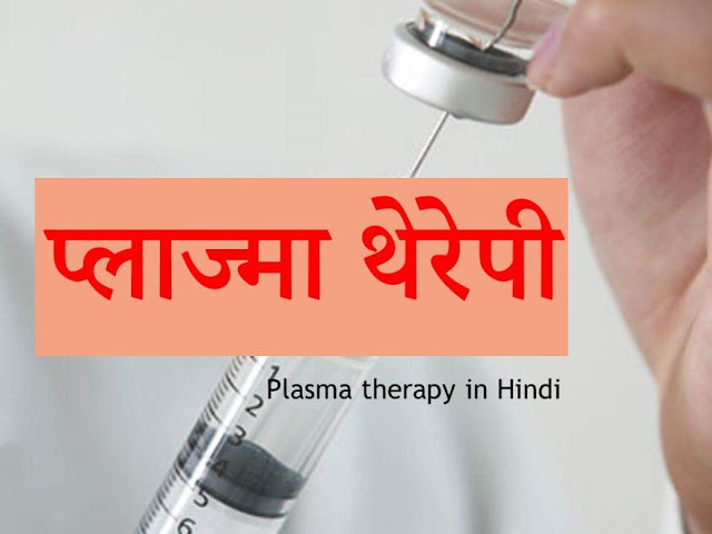 What is Plasma Therapy In Hindi