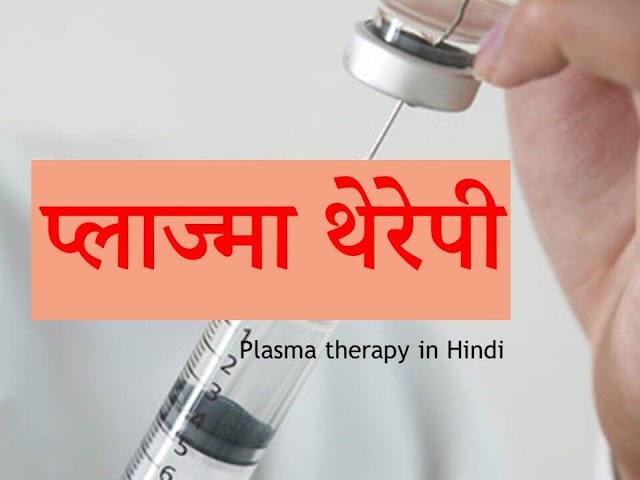 क्या होती है प्लाज्मा थैरेपी | ये कैसे काम करती है | What is Plasma Therapy-How Does It Work