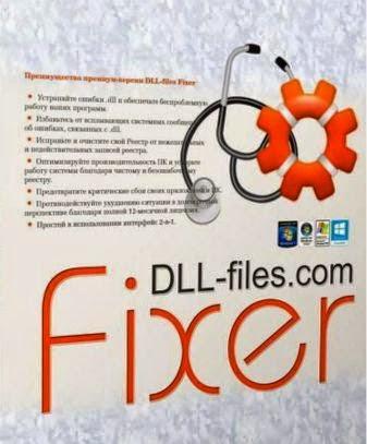 تحميل برنامج حل مشاكل الويندوز DLL Files Fixer 2018 تنظيف الكمبيوتر