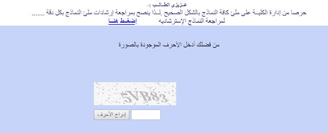 موقع التقديم لكلية الشرطة عبر الانترنت - كافة التفاصيل عن التسجيل