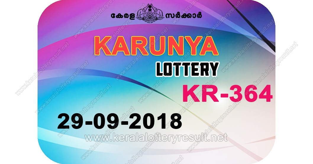 Kerala Lottery Result; 29-09-2018 Karunya Lottery Results