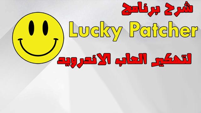 شرح برنامج lucky patcher لتهكير العاب الاندرويد