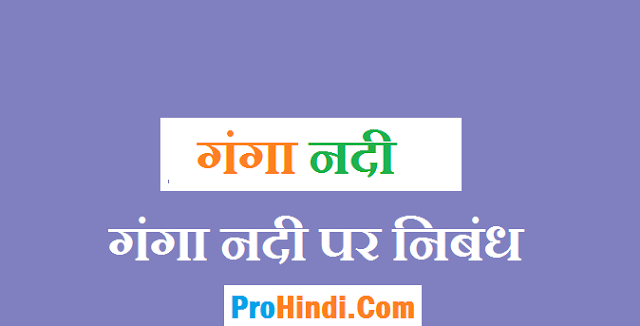 Essay-on-Ganga-Riveri-n-Hindi-Language