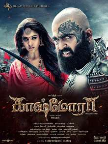 Kaashmora Tamil Movie Review