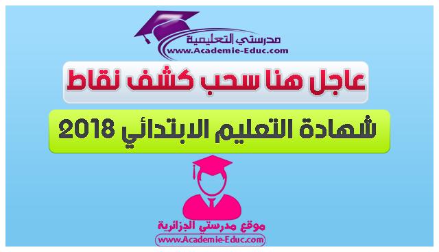 هنا سحب كشف نقاط شهادة التعليم الابتدائي 2018