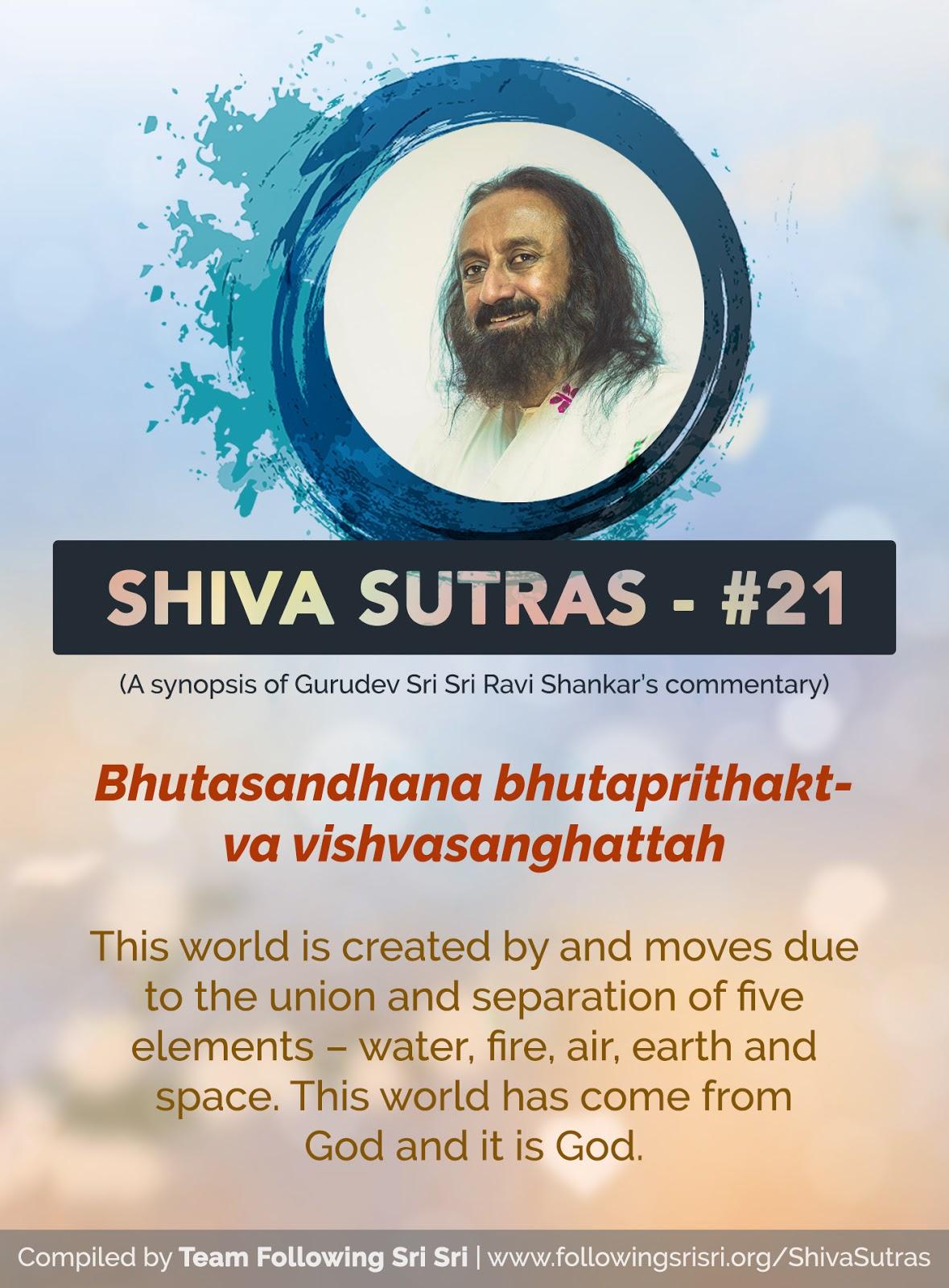 Shiva Sutras - Sutra 21