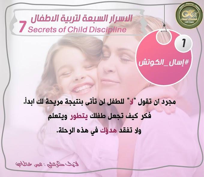الأسرار السبعة لتربية الأطفال 7secrets of child discipline