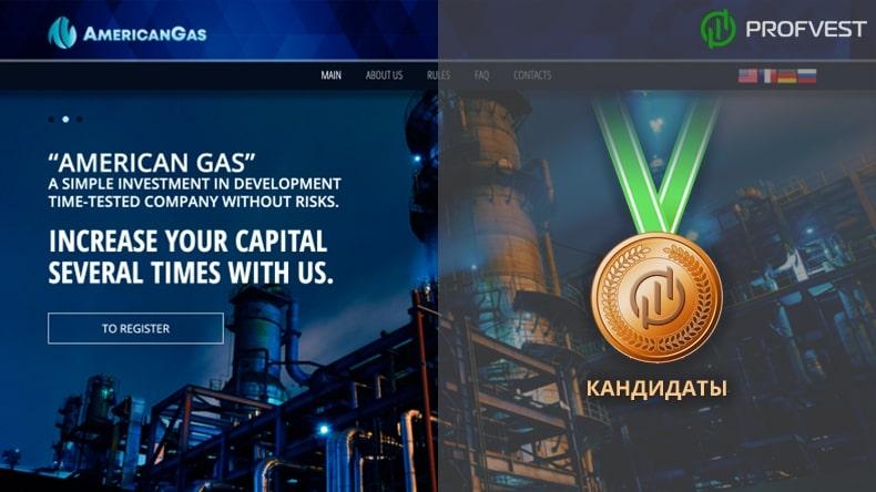Повышение American Gas Safety