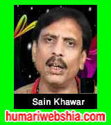 http://www.humariwebshia.com/p/sain-khawar-qasida.html