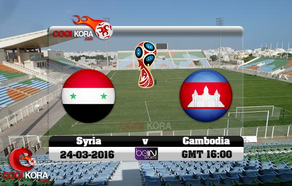 مشاهدة مباراة سوريا وكمبوديا اليوم 24-3-2016 تصفيات كأس العالم وكأس آسيا