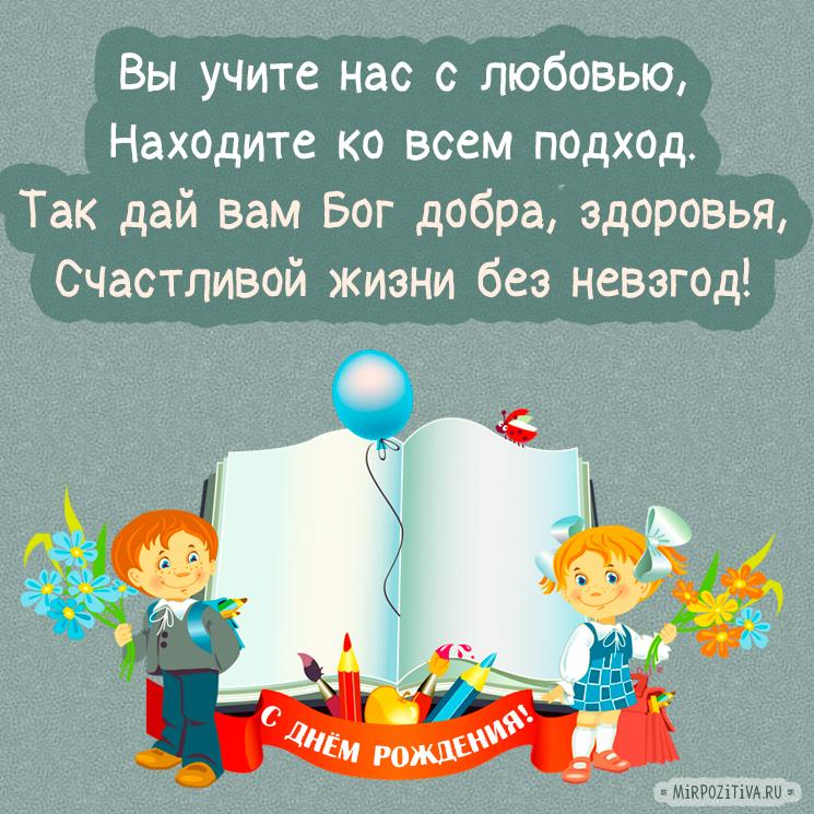 Добрым утром, видео поздравление с днем рождения учителю от учеников