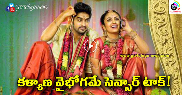 """Kalyana Vaibhogame"" Movie Censor Talk & Report,"