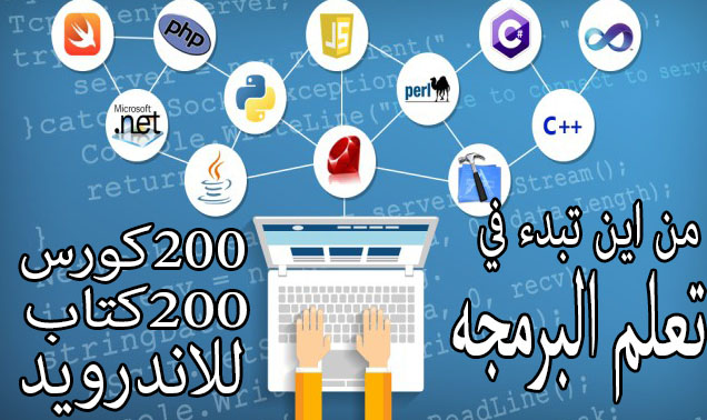 كيف تبدء تعلم البرمجة , اكثر من 200 كورس لجميع لغات البرمجة , لوكا ويب سايت