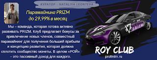 Как пополнить криптовалюту pzim  в Roy Club через биржу Btc-alpha