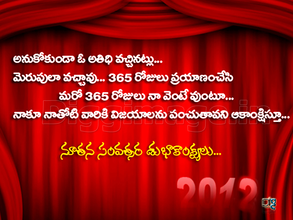 Ugadi Telugu Greetings  images quotugadi subhakankshalu . 1024 x 768.Happy New Year Love Quotes I Love You Quotes