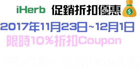 2017 iHerb 11月黑色星期五折扣優惠促銷