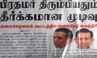 News paper in Sri Lanka : 20-10-2016