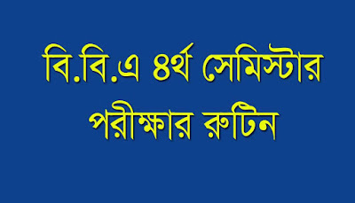 National University Bangladesh BBA 4th Semester Exam Routine published. See the bba routine 2018