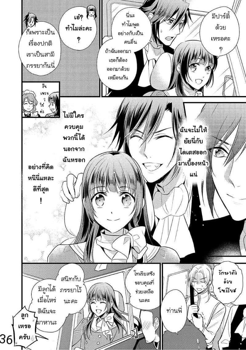อ่านการ์ตูน Daites Ryou Koubouki ตอนที่ 12 หน้าที่ 35