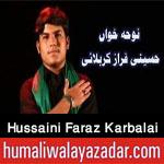 http://www.humaliwalayazadar.com/2016/10/hussaini-faraz-karbalai-nohay-2017.html