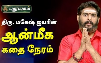 Aanmeega Thagavalgal | Magesh Iyer 31-10-2020 Puthuyugam Tv