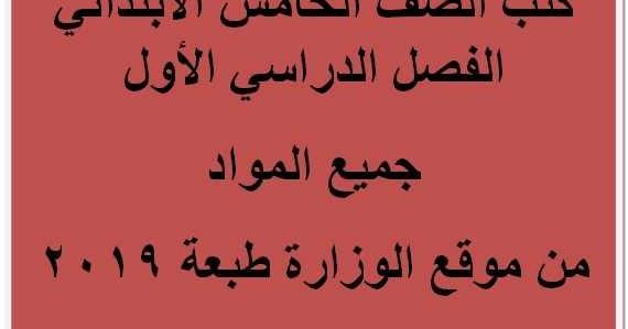 تحميل كتب الوزارة المصرية