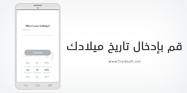 عمل حساب سناب شات عربي كامل