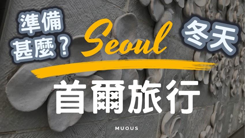 韓國旅遊準備甚麼?冬天穿搭、平機票、必備APP、9折住宿 2019
