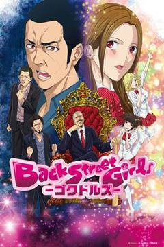 BACK STREET GIRLS: GOKUDOLLS 03/?? (HD)(MEGA)