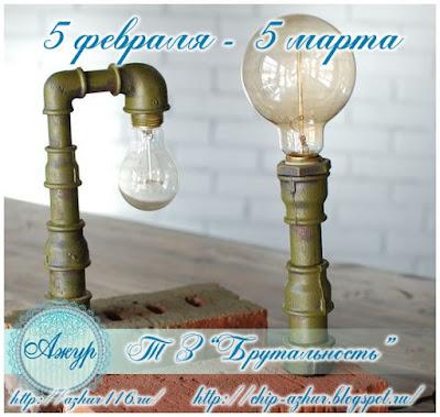 http://chip-azhur.blogspot.ru/2018/02/blog-post_87.html