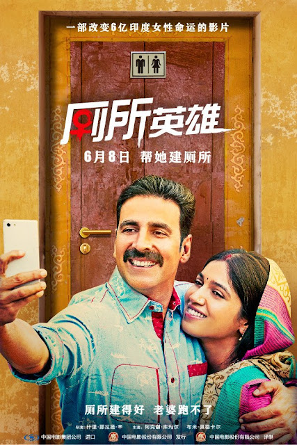 toilet ek prem katha box office china