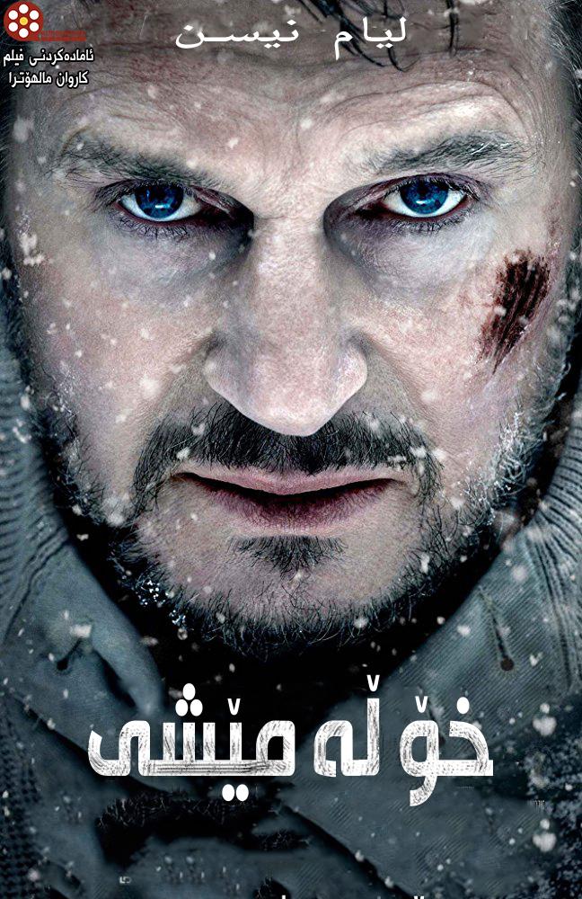 فیلمی دۆبلاژكراوی كوردی  فیلمی دۆبلاژی كوردی  The Grey (2011)