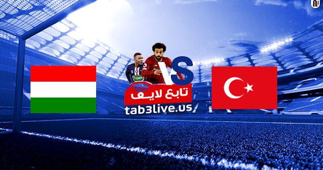 مشاهدة مباراة تركيا والمجر بث مباشراليوم 2020/09/03 دوري الأمم الأوروبية