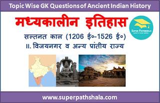 विजयनगर साम्राज्य GK Questions SET 3
