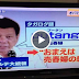Controversial: Japanese News Made a Trivia on President Duterte's Cursing!