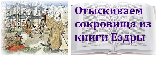 Книга Ездры.