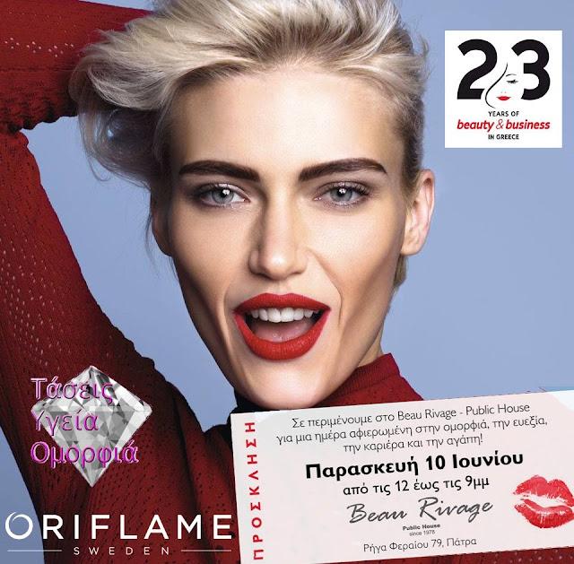 Πρόσκληση Δωρεάν Εκδήλωσης Beau Rivage PublicHouse Πάτρα Oriflame All Day Beauty Party