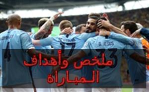 سداسية مانشستر سيتي في واتفورد في كأس الاتحاد الإنجليزي