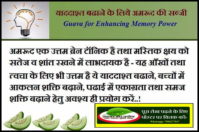 याददाश्त बढाने के लिये अमरूद की सब्जी