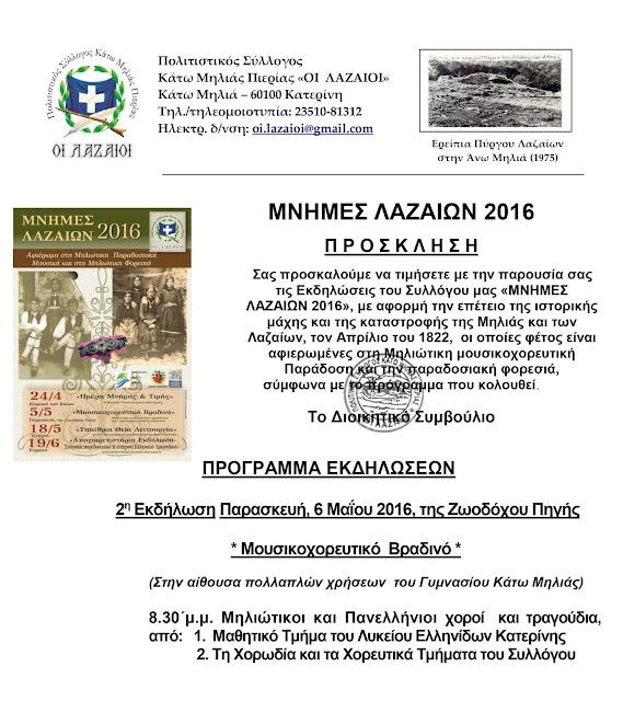 Μνήμες Λαζαίων 2016