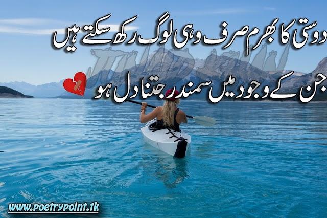 """2 lines sad poetry in urdu"""" Dosti ka bharam sirf wohi log rekh sekte han"""" // urdu poetry// sad poetry //sad urdu poetry sms"""