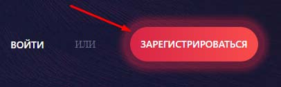Регистрация в BitOption
