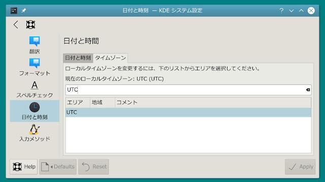 Linux Kubuntu 16.10のタイムゾーンを「UTC」に設定。UTCは世界の基準となる時間で、にタイムゾーンはありません。