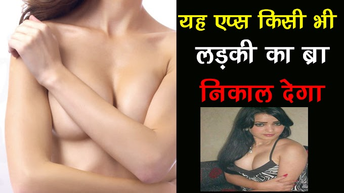 Cloth Remover Girls Bra Prank for Android - APK Download, Girls Ka Bra Kaise Remove Kare
