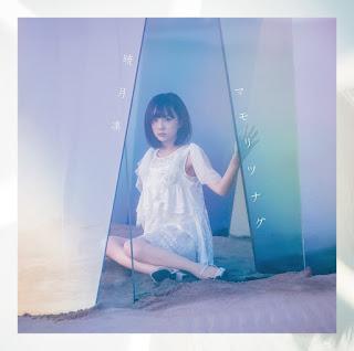 暁月凛 - マモリツナグ 歌詞