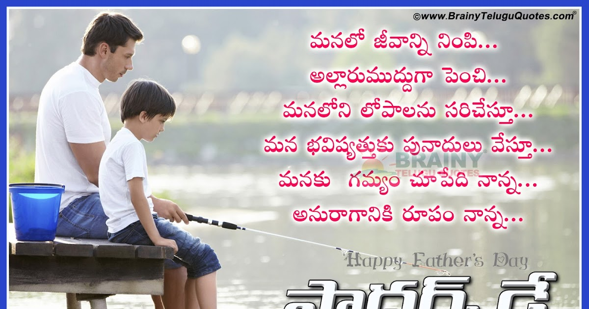 cool telugu happy fathers day dad quotes