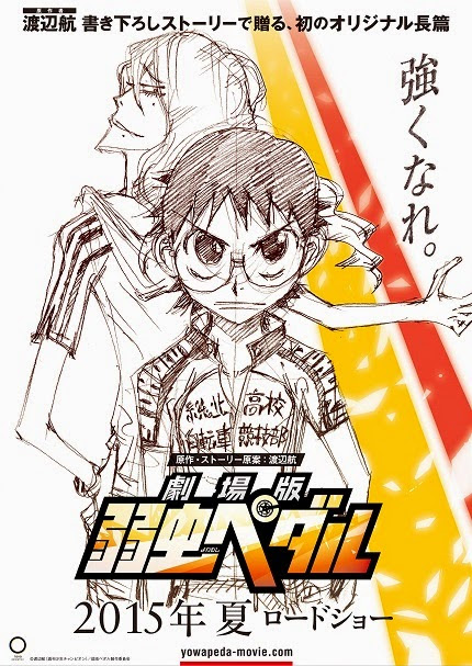 BikeT3CH: YOWAMUSHI PEDAL MOVIE GRANDE ROAD - SUMMER 2015!