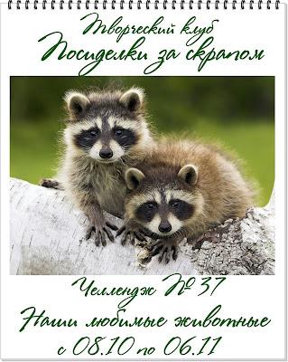 """Челлендж №37 """"Наши любимые животные"""""""