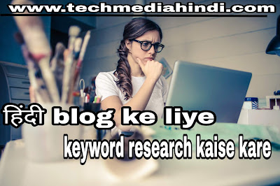 hindi blog ke liye keyword research kaise kare