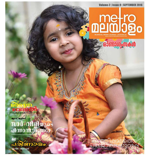 https://issuu.com/mtromalayalam/docs/onapathippu_sept_2016